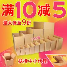 箱师?#31561;?#23618;特?#21442;?#23618;加强型加厚纸箱飞机盒快递箱纸盒包装箱批发