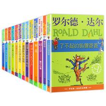 羅爾德·達爾全套13冊 了不起的狐貍爸爸 查理和巧克力工廠 羅爾
