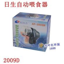 日生鱼缸自动喂鱼器自动喂食器日AF-2009D定时喂鱼有2003 2005D