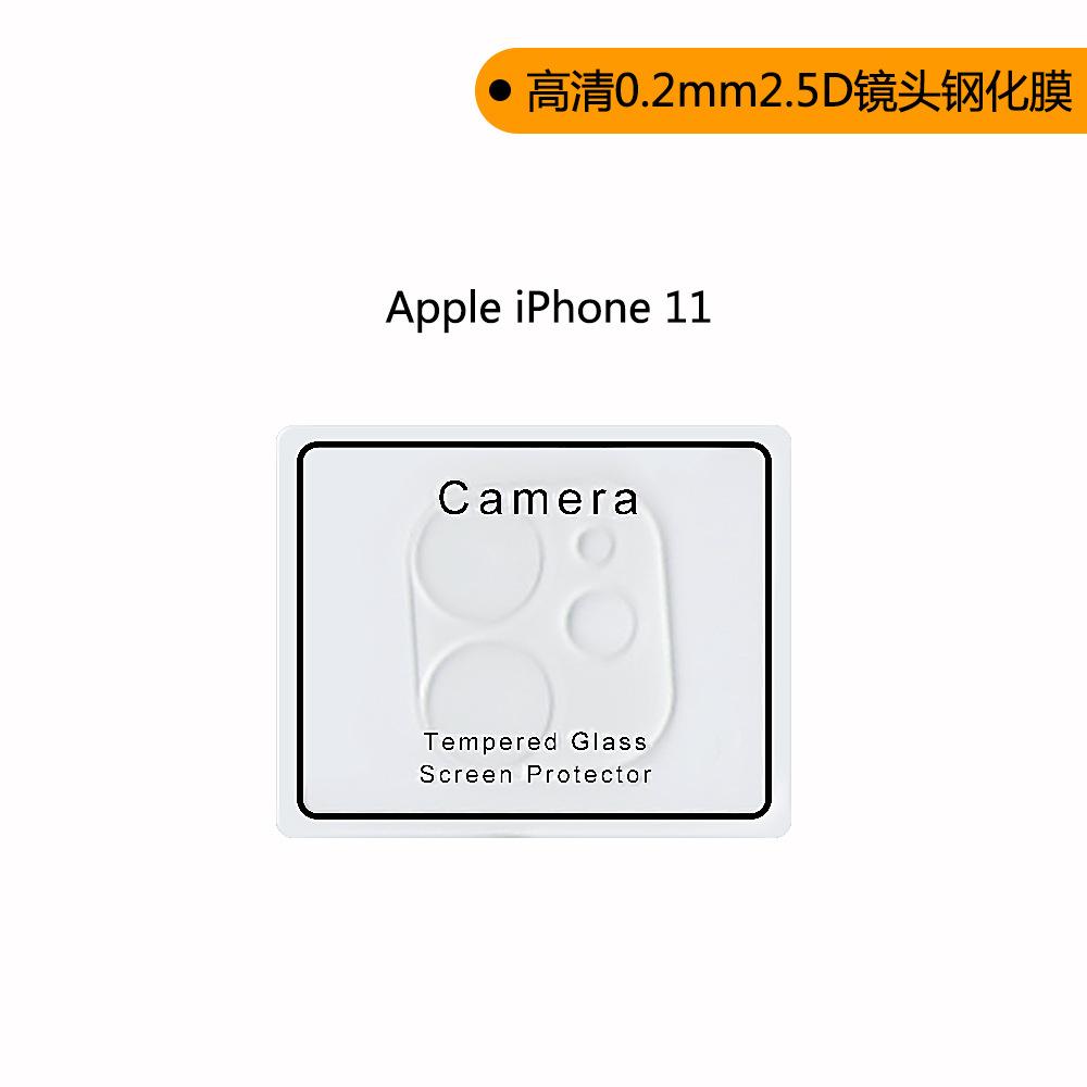 Apple iPhone 11 0.2 2.5D镜头膜 -X
