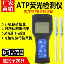 手持ATP荧光检测仪表面细菌清洁度快速检测仪ATP细菌测定仪