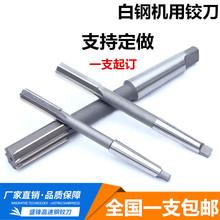 白鋼鉸刀 錐柄機用鉸刀 高速鋼絞刀非標定做14 16 18 20 22 25 30