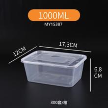 一次性塑料餐盒 1000毫升MY15387打包盒 塑料外賣盒環保飯盒300套