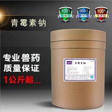 青霉素钠(兽用原粉含量99%)禽畜鸡猪兔鱼牛蛙水产养殖69-57-8