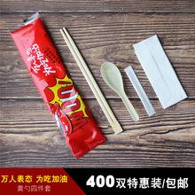 纸巾一次性打包四合一外卖牙签组合装筷子小新清四件套餐具中式包