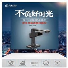汉王书刊成册扫描仪高拍 HW-28F一键OCR批量识别红章提取公式识别
