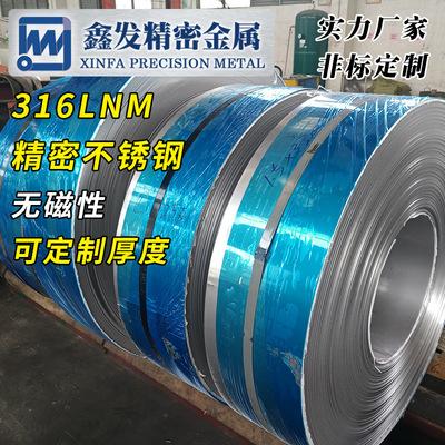 无磁不锈钢带 316不锈钢钢带 电子产品防磁性专用
