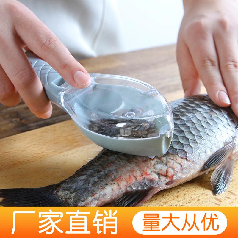 家用厨房工具带盖鱼鳞刨厨房鱼鳞刨刮器手动刮鱼鳞神器刮鱼鳞厨具