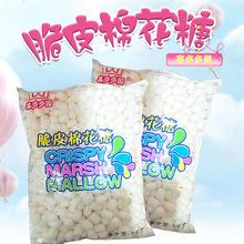 批发袋装脆皮棉花糖 现货供应多种口味棉花软糖 批发休闲零食