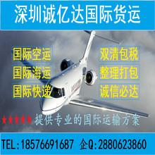 从?#26412;?#24191;州深圳空运到日本特价国际快递FUKUOKA空运出口价格