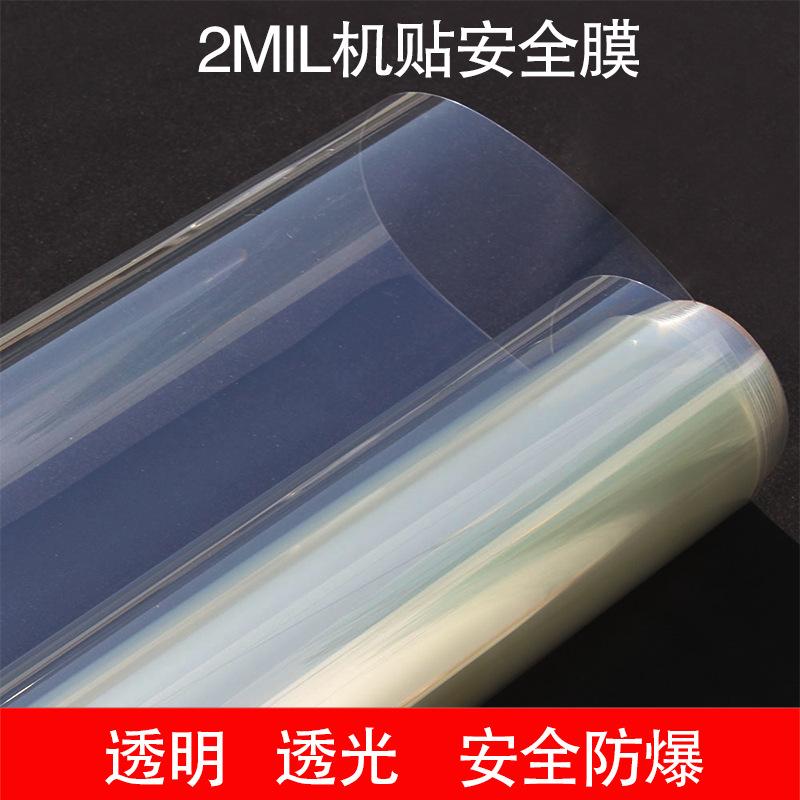 特价2mi加强机贴防爆膜透明玻璃贴纸淋浴房加强防爆贴膜厂家批发
