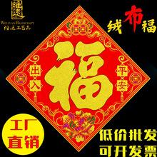 对联绒布福工厂直销低价批发福字新年春节带背胶立体金粉福字门贴