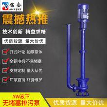 廠家直銷YW立式長軸液下泵 液下式無堵排污泵 單管雙管泵 80口4KW