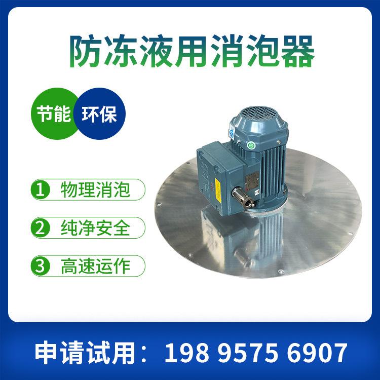 防冻液用消泡器