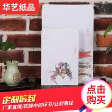 廠家批發中國風系列信封信紙加厚白色雙膠紙5號7號9號標准 定制做