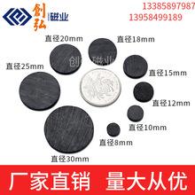 廠家出售黑色鐵氧體圓形磁鐵冰箱磁貼教學教具磁鐵小手工DIY磁鐵