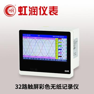 虹润触摸式无纸记录仪多通道温度曲线压力数据组态通讯报警H700C