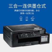 兄弟DCP-T310彩色喷墨连供 一体机打印扫描复印多功能 照片打印机