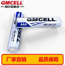 7号电池  额温枪 / 遥控器专用 碳性 AAA R03P 1.5V 无汞无镉环保