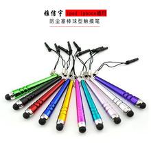 【厂家直销】电容笔 手机笔触摸笔  棒球型触摸笔  防尘塞触屏笔