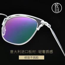 佐川透明眼鏡框男復古半框圓臉板材眼鏡框女近視可配眼睛框鏡架男