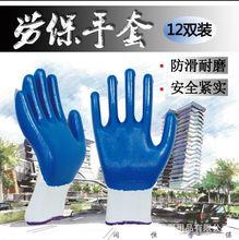 廠家直銷丁晴手套耐磨防滑浸膠手套白紗藍丁腈涂膠勞保手套