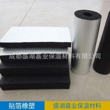 供应贴箔橡塑 保温隔热材料批发橡塑贴箔保温板贴箔橡塑管橡塑板