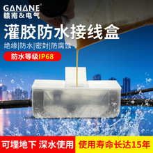 路灯电缆灌胶式分支连接头防水保护接线盒一进二出地埋灌胶防水盒