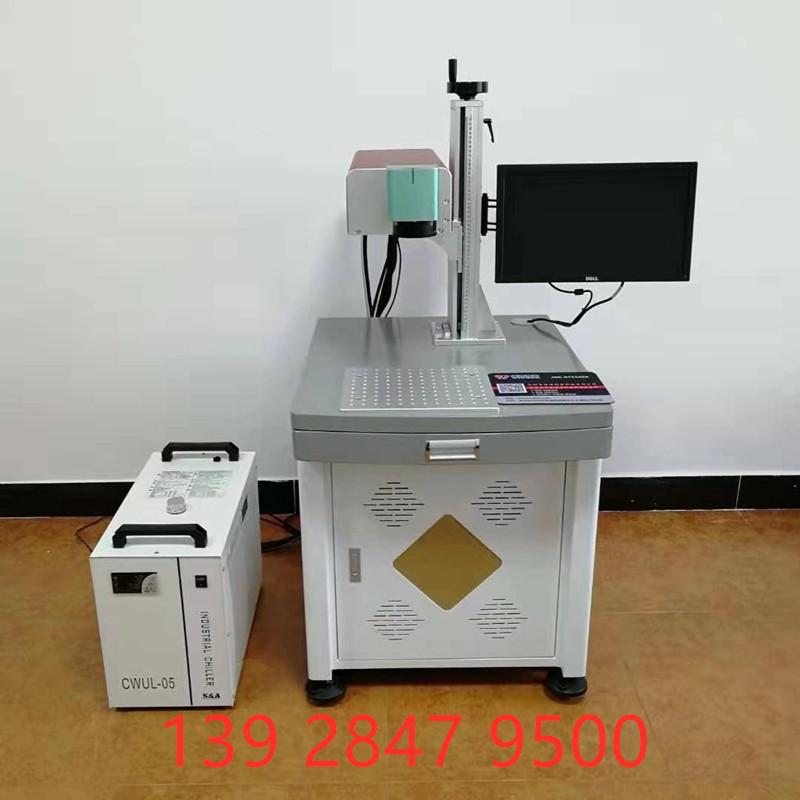 上海紫外激光打标机设备厂家打标纹路清晰优美 紫光打标机 直销