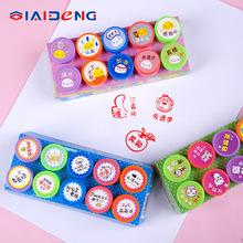 10个韩版儿童印章卡通盖章教师评语益智玩具趣?#23545;?#23376;手帐可定制