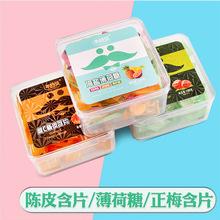 年龄说100克方盒海盐薄荷含片糖果混合陈皮含片硬糖休闲零食