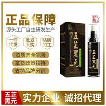 [买2赠1]五芷黑元防脱育发液头发增长固发育发生发液密发增发液
