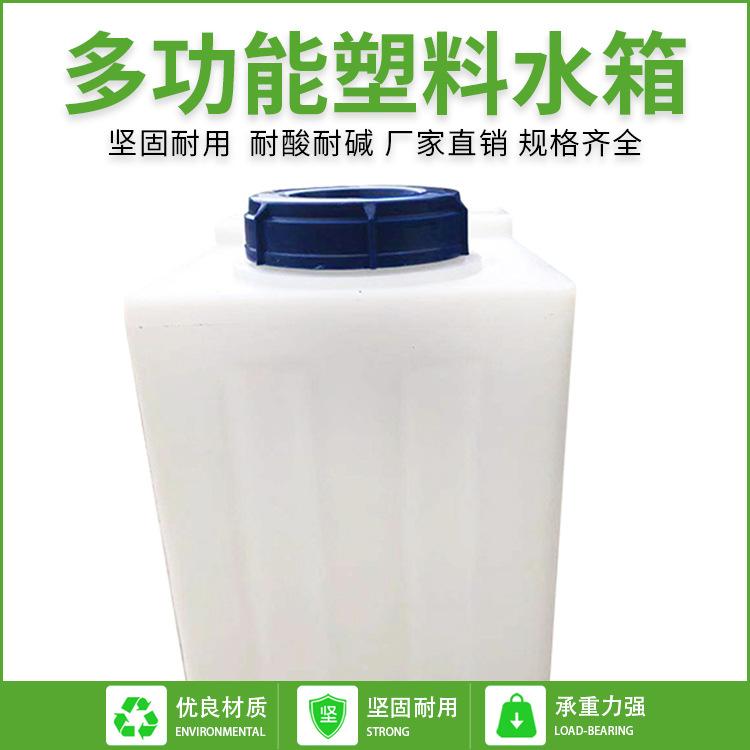 厂家直销水箱纯水机水箱食品级加厚50L方形水箱自助药箱储蓄水箱
