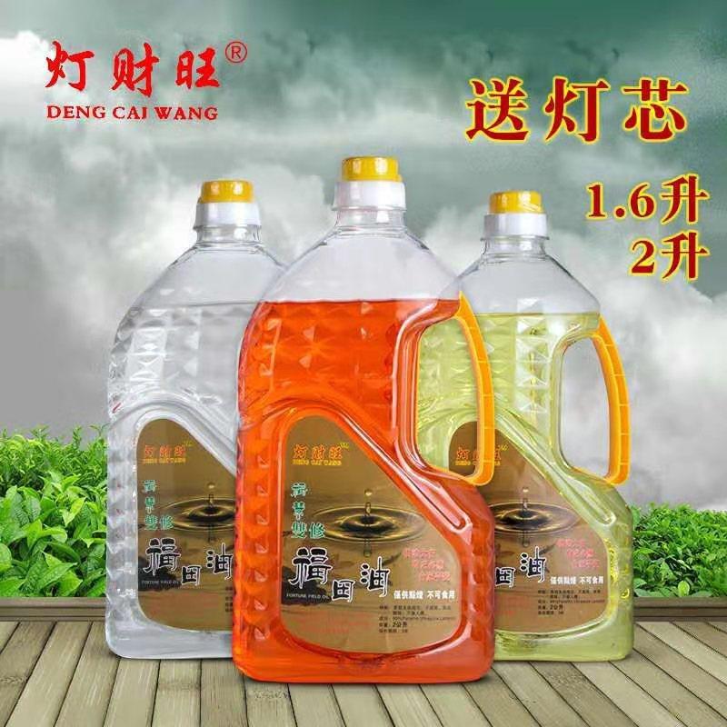 灯财旺福田油2升水晶液体酥油供佛灯貢灯油酥油长明灯厂家直销