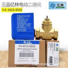 亿林电动二通阀VA6016风机盘管电磁阀中央空调二通阀VA-6016-8503