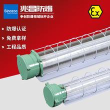 兆昌LED防爆T8单管荧光灯18W 隔爆型防爆荧光厂房灯