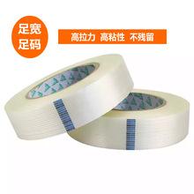 生产固定捆扎玻璃纤维 条纹 网格耐高温 不?#36763;?#33014;玻璃纤维胶带