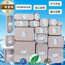 赛普现货批发户外开关防水盒 IP66塑料防水电缆接线盒可加工定制
