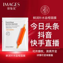 形象美鲜润血橙面膜片装血橙精华液温和保湿打造苹果肌面膜贴批发