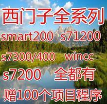 西门子 PLC S7-300 400 技成视频 教程 阳胜峰40讲 博图 s71200