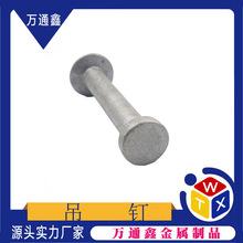 圓頭吊釘 PC構件專用吊釘20m2材質 吊釘吊具 預埋件吊釘 價格優惠