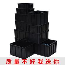 防静电周转箱黑色整理收纳箱电子元件盒物料零件盒养龟塑胶框带盖
