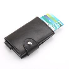 时尚商务简约 信用卡包钱包专业卡盒 手推卡片夹防盗RFID卡包钱夹