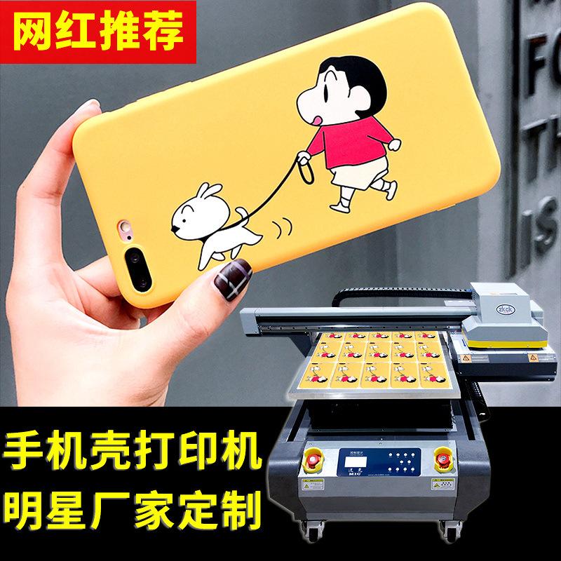 手机壳可以打印自己想要的图片的吗用uv打印机创业能赚钱吗6090