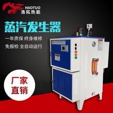 廠家直銷蒸發器 全自動運行蒸發器 電加熱蒸汽發生器