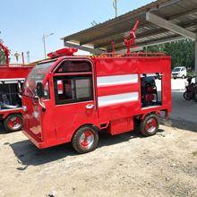 热销电动三轮微型消防车 电动三轮消防车 新能源电动消防洒水车
