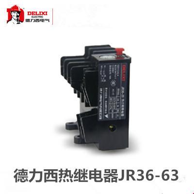 德力西热继电器JR36-63/14-63A热继配套所有型号接触器热过载电器