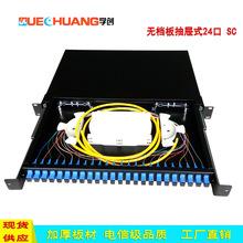 12口/SC /LC/FC光纤配线架 24芯机架式终端盒1U抽拉式光缆配线架