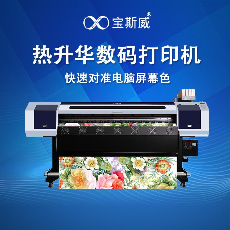 2020年春季新款衣服印花机 热升华打印机 小型数码印花机厂家直销