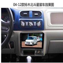 鈴木北斗星大屏全觸9寸安卓GPS導航車載大屏專用智能導航儀一體機